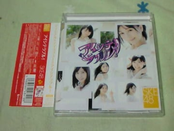 CD+DVD SKE48 アイシテラブル! TYPE-C