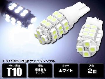 T10/T16 ウェッジ 超高輝度高拡散SMD28連 白 2個セット