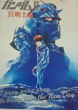 機動戦士ガンダム�U 哀戦士 富野喜幸原作 監督 1981