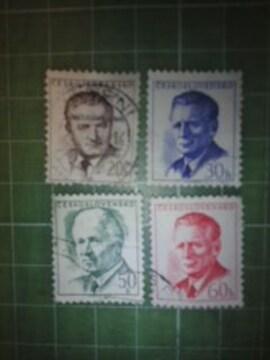 旧チェコスロバキア人物切手4種類(CS20)♪