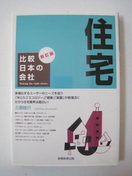 比較日本の会社 住宅 新訂版  三島 俊介 (著)