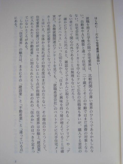 比較日本の会社 住宅 新訂版  三島 俊介 (著) < 本/雑誌の