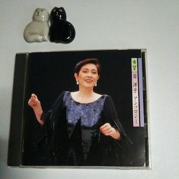CD岸洋子アンソロジー希望☆送料無料