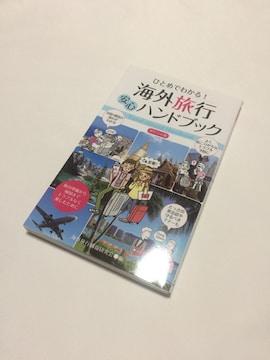 ポケット版☆ひとめでわかる!海外旅行安心ハンドブック☆
