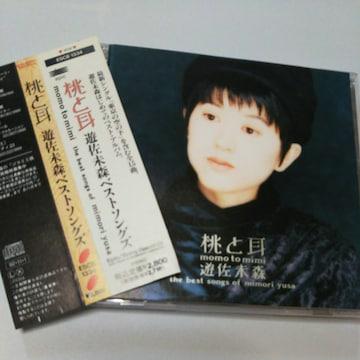 CD遊佐未森ベストアルバム桃と耳〒送料無料