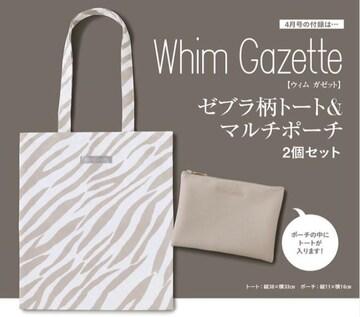 ウィム ガゼット☆お洒落なゼブラ柄トートバッグ&ポーチ送210円