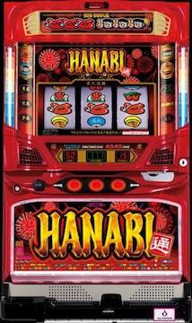 実機 ハナビ通【2HA】◆コイン不要機付◆