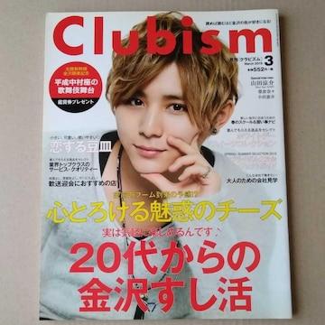 Clubismクラビズム2015年3月号 山田涼介表紙 榮倉奈々小出恵介