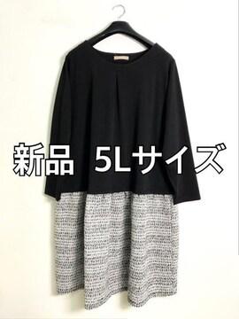 新品☆5L♪黒×ツイードお出かけワンピース♪☆m646