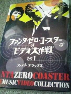 CD+VHSファンタゼロコ-スタ-ビデオ大作戦