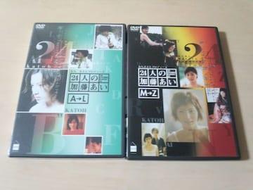 DVD「24人の加藤あい」2枚セット A→L M→Z クリエイター★