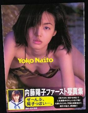内藤陽子 写真集
