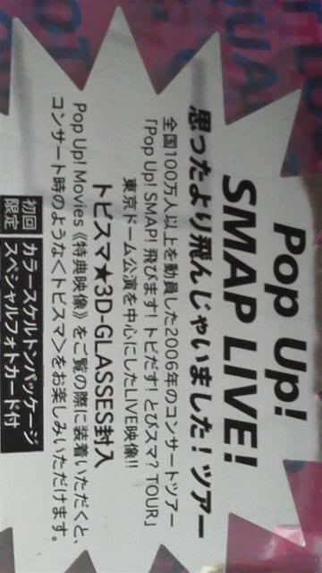 未開封美品Pop Up!SMAP初回限定盤(DVD3枚組)特典貴重 < タレントグッズの
