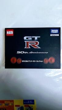 新品・未使用 日産GT—R 50th  アニバーサリー コレクショ