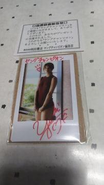 藤井由紀の直筆サイン入りチェキ