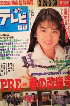 田中美奈子【週刊テレビ番組】1990年 通巻797号