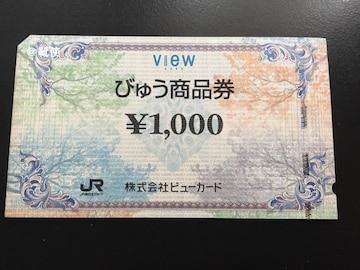 【即決】びゅう商品券 1000円分 ☆同梱発送/ポイント可