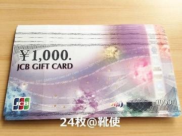 【商品券】JCBギフトカード24000円分☆モバペイ各種/即日発送/ポイント