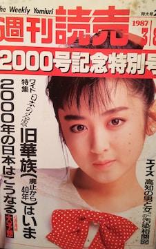 斉藤由貴(表紙のみ)【週刊読売】1987年3月8日号