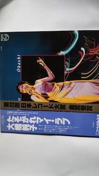 たそがれマイ・ラブ/大橋純子