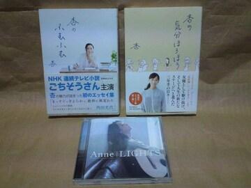 女優 杏 エッセイ本2冊とCD