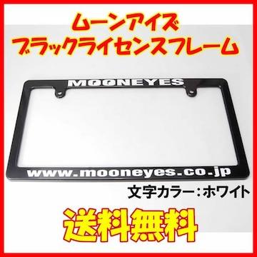 MOONEYES ブラックライセンスフレーム ホワイト MG060BKMOW