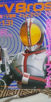 TV Bros.◆03/1/18◇No.2★仮面ライダーファイズ/タイガーマスク