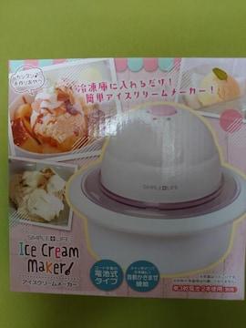 アイスクリームメーカー 送料無料