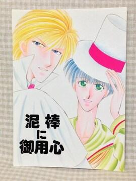 BL同人誌■サムライトルーパー『泥棒に御用心』金沢有倖(きよまり)