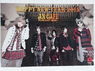 ZEALLINK ORIGINAL HAPPY NEW YEAR CARD2015 アンティック-珈琲店-