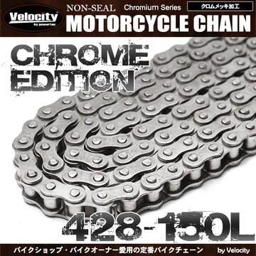 ★バイクチェーン 428-150L クロームメッキ加工  【CC02-CRM】