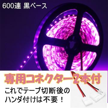 LEDテープ ピンク 600連 黒ベース コネクター付 5m 防水 12V