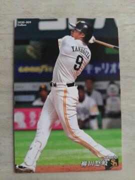 2020 カルビー 第一弾 009 ソフトバンク 柳田 悠岐