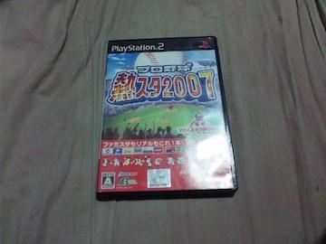 【PS2】プロ野球熱スタ2007 ファミスタ