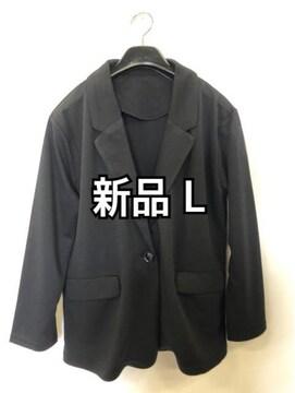 新品☆L柔らかストレッチ黒ジャケット オンorオフにも☆m216
