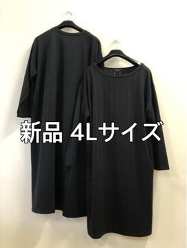 新品☆4L黒のカットソーワンピースを2種類セットで☆d408