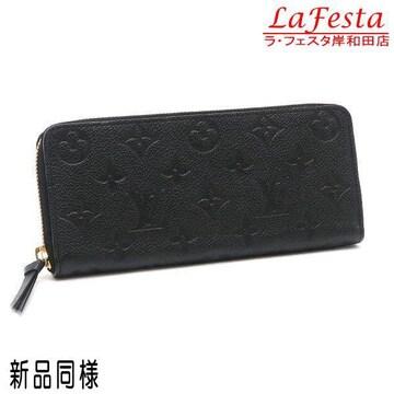 本物新品同様◆ヴィトン【モノグラムアンプラント黒】長財布袋箱