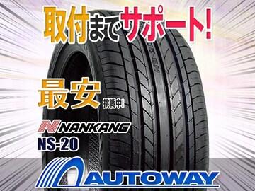 ナンカン NS-20 255/40R17インチ 2本