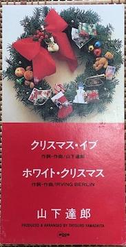 クリスマス・イブ 山下達郎 CD