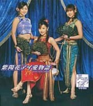 ●CD/紫陽花 アイ愛 物語【美勇伝】