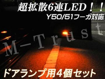 mLEDドアランプ拡散6連4個セット/オレンジ★Y50/51フーガ対応