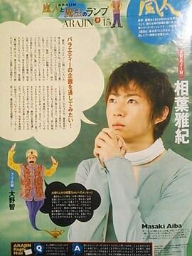 相葉雅紀★2006年4/22〜4/28号★TVガイド