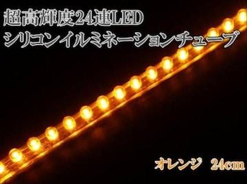 超高輝度24連LEDシリコンチューブ オレンジ