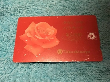 タカシマヤバラカード