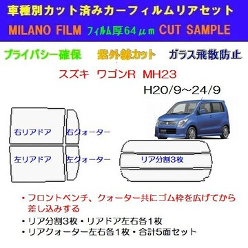 スズキ ワゴンR MH23 カット済みカーフィルム