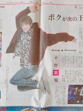 読売新聞 平野紫耀 king and prince キンプリ