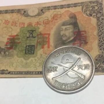 旧日本軍上海派遣従軍銀貨27gと軍用紙幣セット支那事変上海事変