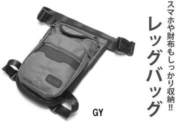 �溺 4つの収納ポケット 便利に使い分け収納 レッグバッグ GY