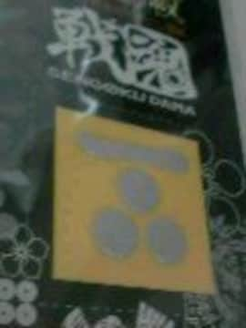 戦国武将 ◆ 蒔絵紋 シール ◆ 毛利元就 ◆ シルバー ◆ 家紋