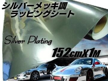 鏡面シルバーメッキ調カッティングシート152×100cm銀色メタル